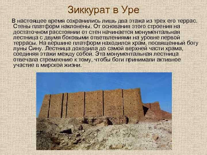 Зиккурат в Уре В настоящее время сохранились лишь два этажа из трех его террас.
