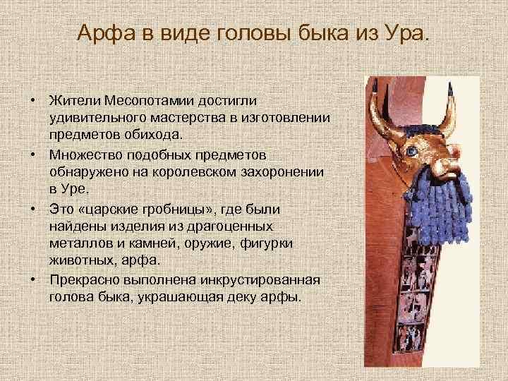 Арфа в виде головы быка из Ура. • Жители Месопотамии достигли удивительного мастерства в