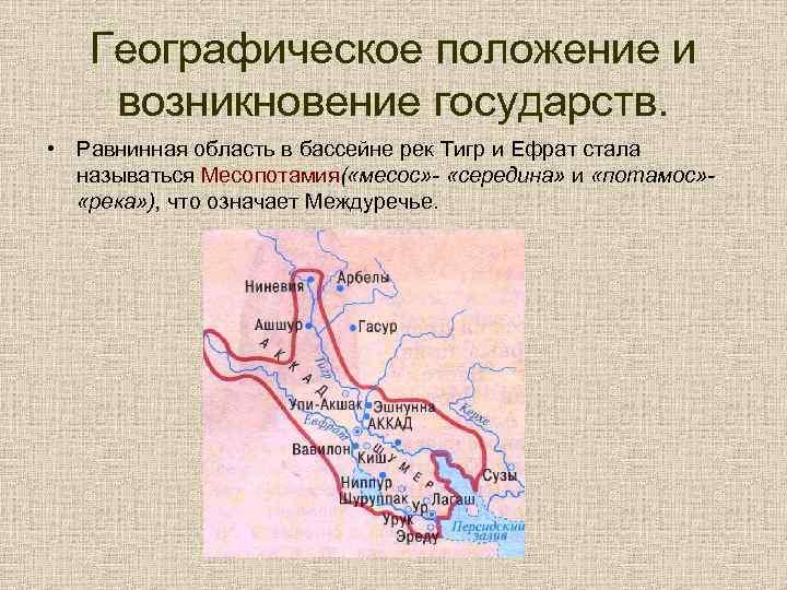 Географическое положение и возникновение государств. • Равнинная область в бассейне рек Тигр и Ефрат