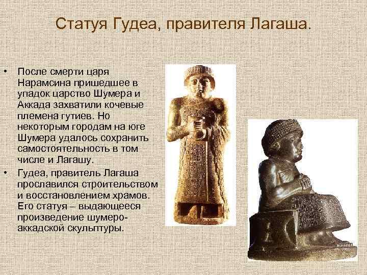 Статуя Гудеа, правителя Лагаша. • После смерти царя Нарамсина пришедшее в упадок царство Шумера
