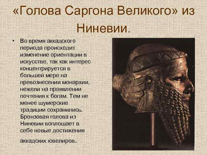 «Голова Саргона Великого» из Ниневии. • Во время аккадского периода происходит изменение ориентации