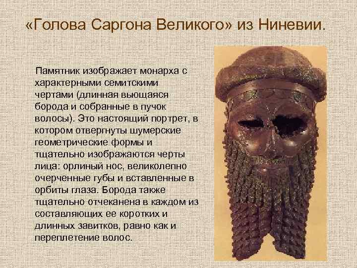 «Голова Саргона Великого» из Ниневии. Памятник изображает монарха с характерными семитскими чертами (длинная