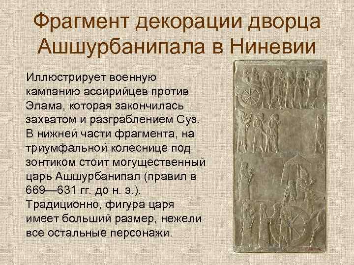 Фрагмент декорации дворца Ашшурбанипала в Ниневии Иллюстрирует военную кампанию ассирийцев против Элама, которая закончилась