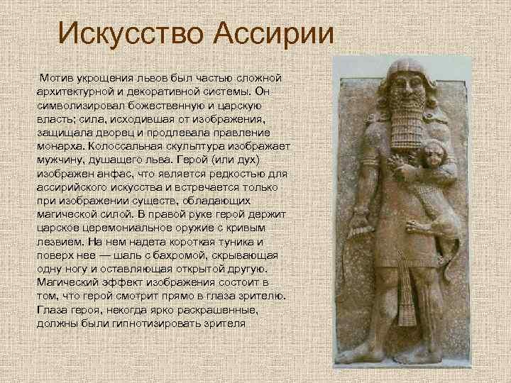 Искусство Ассирии Мотив укрощения львов был частью сложной архитектурной и декоративной системы. Он символизировал