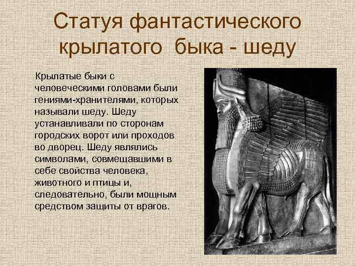 Статуя фантастического крылатого быка - шеду Крылатые быки с человеческими головами были гениями-хранителями, которых
