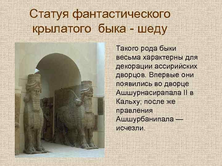 Статуя фантастического крылатого быка - шеду Такого рода быки весьма характерны для декорации ассирийских