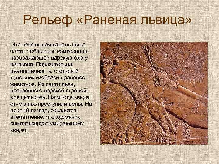Рельеф «Раненая львица» Эта небольшая панель была частью обширной композиции, изображающей царскую охоту на