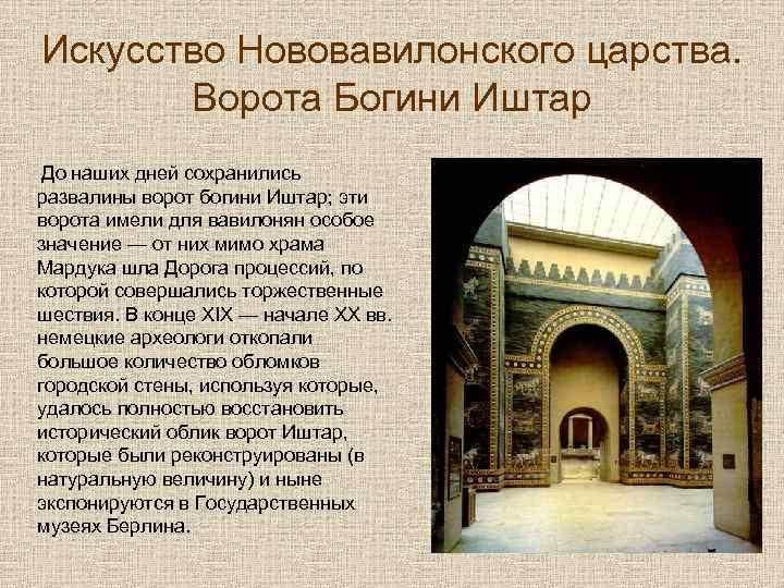 Искусство Нововавилонского царства. Ворота Богини Иштар До наших дней сохранились развалины ворот богини Иштар;