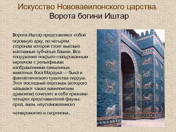 Искусство Нововавилонского царства. Ворота богини Иштар Ворота Иштар представляют собой огромную арку, по четырем