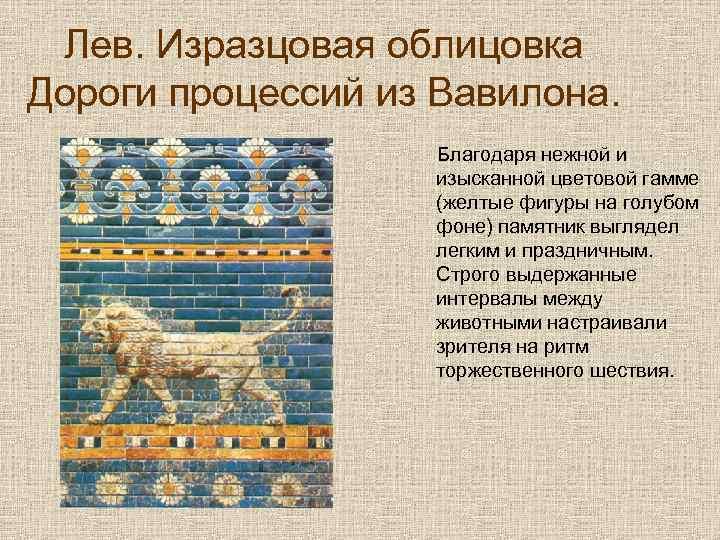 Лев. Изразцовая облицовка Дороги процессий из Вавилона. Благодаря нежной и изысканной цветовой гамме (желтые
