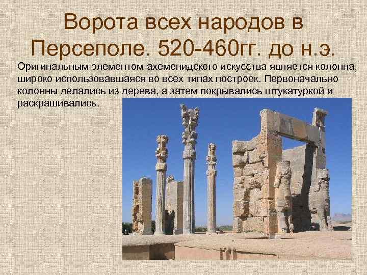 Ворота всех народов в Персеполе. 520 -460 гг. до н. э. Оригинальным элементом ахеменидского