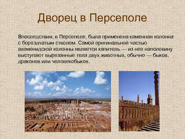Дворец в Персеполе Впоследствии, в Персеполе, была применена каменная колонна с бороздчатым стволом. Самой