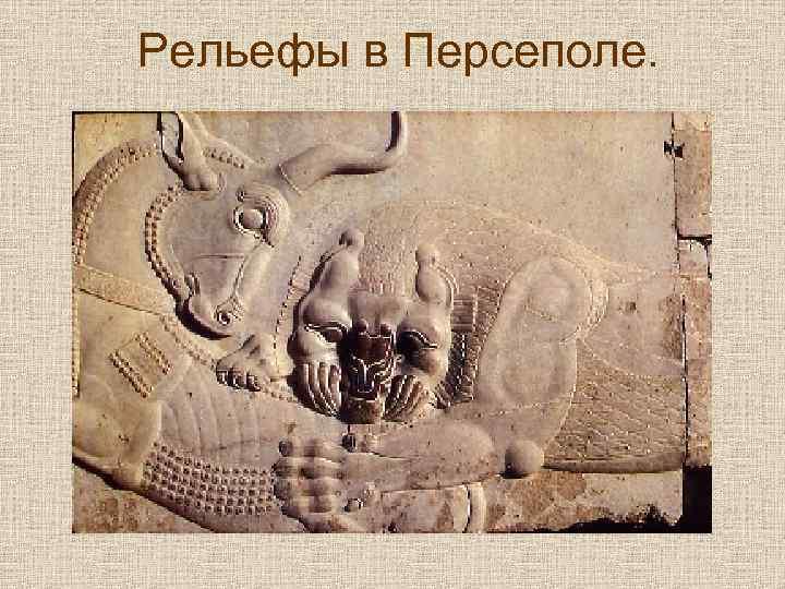 Рельефы в Персеполе.
