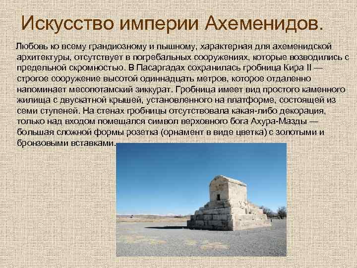 Искусство империи Ахеменидов. Любовь ко всему грандиозному и пышному, характерная для ахеменидской архитектуры, отсутствует