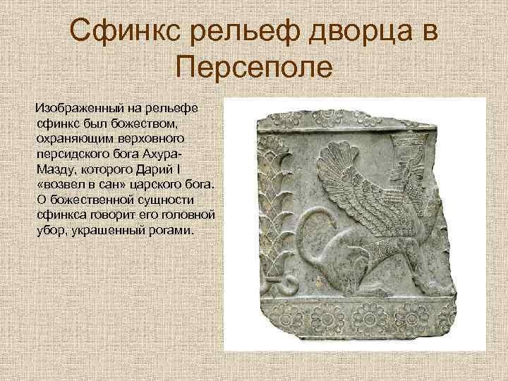 Сфинкс рельеф дворца в Персеполе Изображенный на рельефе сфинкс был божеством, охраняющим верховного персидского