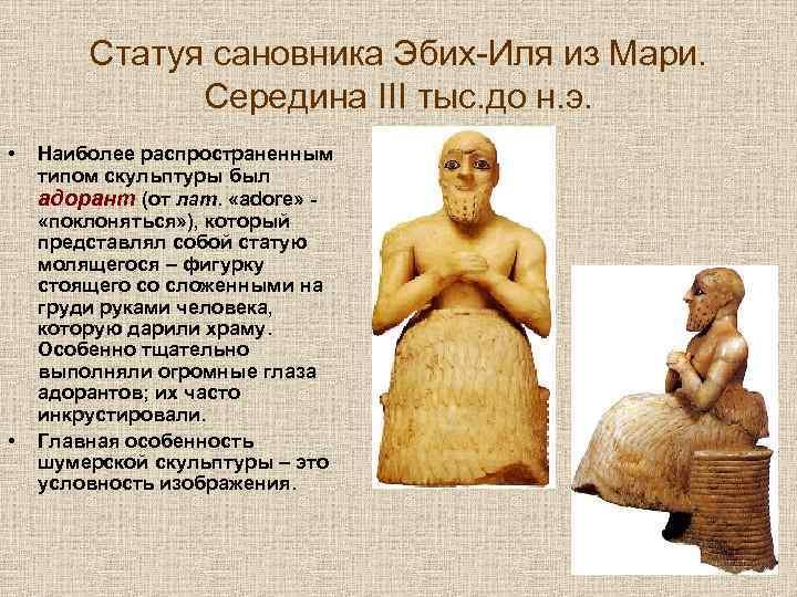 Статуя сановника Эбих-Иля из Мари. Середина III тыс. до н. э. • • Наиболее