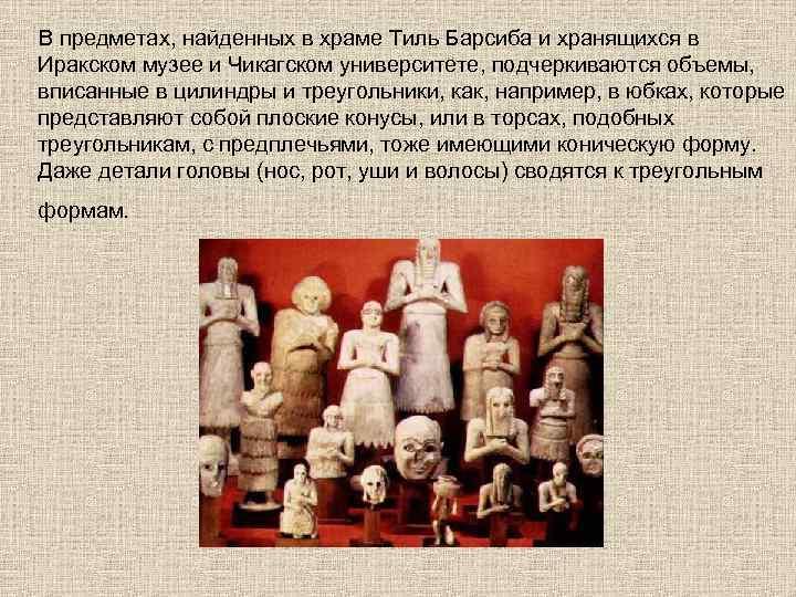 В предметах, найденных в храме Тиль Барсиба и хранящихся в Иракском музее и