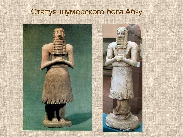 Статуя шумерского бога Аб-у.