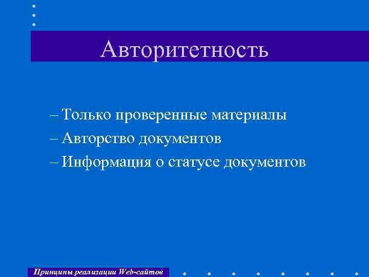 Авторитетность – Только проверенные материалы – Авторство документов – Информация о статусе документов Принципы