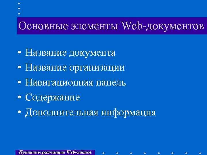 Основные элементы Web-документов • • • Название документа Название организации Навигационная панель Содержание Дополнительная