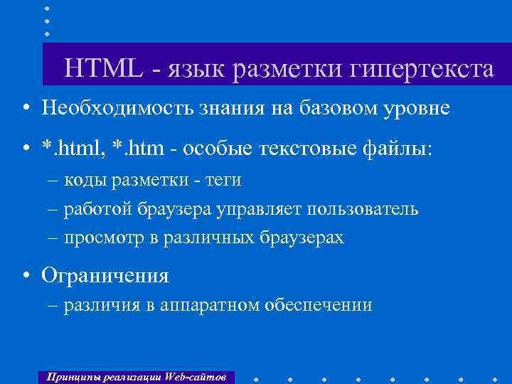 HTML - язык разметки гипертекста • Необходимость знания на базовом уровне • *. html,