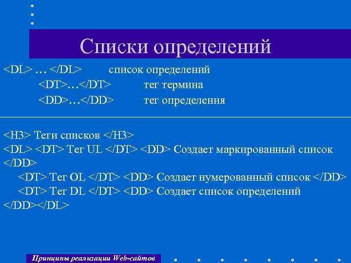 Списки определений <DL> … </DL> список определений <DT>…</DT> тег термина <DD>…</DD> тег определения <H