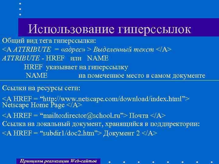 Использование гиперссылок Общий вид тега гиперссылки: <A ATTRIBUTE = «адрес» > Выделенный текст </A>