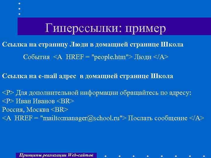 Гиперссылки: пример Ссылка на страницу Люди в домащней странице Школа События <A HREF =
