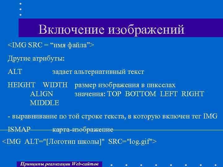 """Включение изображений <IMG SRC = """"имя файла""""> Другие атрибуты: ALT задает альтернативный текст HEIGHT"""