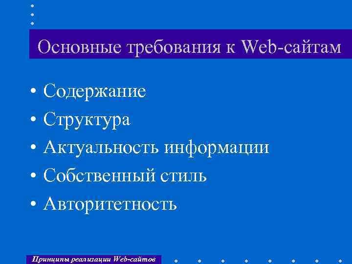 Основные требования к Web-сайтам • • • Содержание Структура Актуальность информации Собственный стиль Авторитетность
