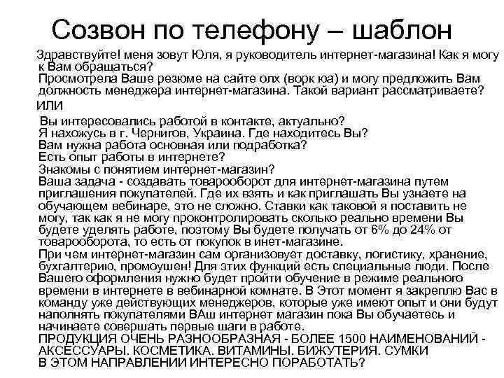 Созвон по телефону – шаблон Здравствуйте! меня зовут Юля, я руководитель интернет-магазина! Как я