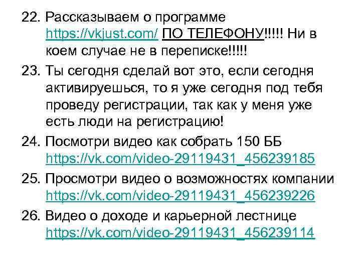 22. Рассказываем о программе https: //vkjust. com/ ПО ТЕЛЕФОНУ!!!!! Ни в коем случае не