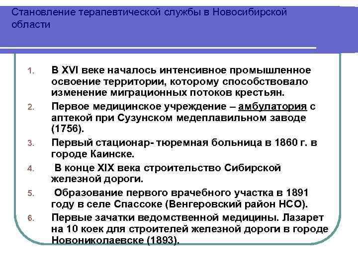 Становление терапевтической службы в Новосибирской области 1. 2. 3. 4. 5. 6. В XVI