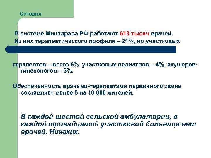 Сегодня В системе Минздрава РФ работают 613 тысяч врачей. Из них терапевтического профиля –