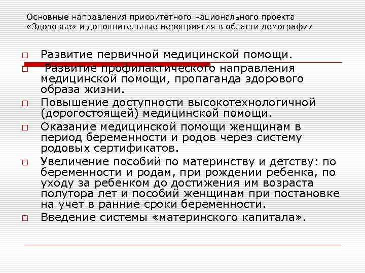 Основные направления приоритетного национального проекта «Здоровье» и дополнительные мероприятия в области демографии o o