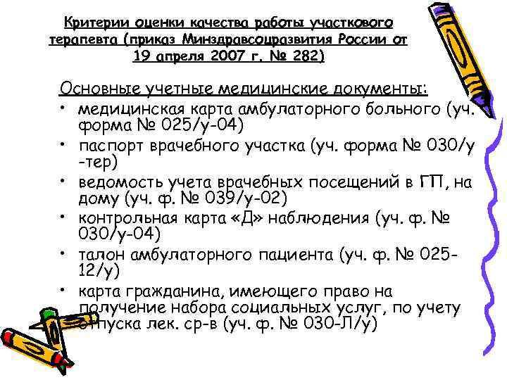 Критерии оценки качества работы участкового терапевта (приказ Минздравсоцразвития России от 19 апреля 2007 г.