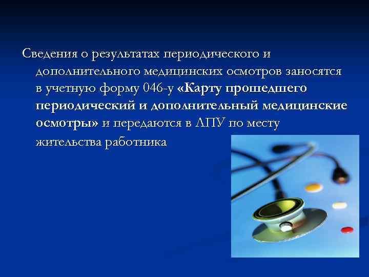 Сведения о результатах периодического и дополнительного медицинских осмотров заносятся в учетную форму 046 -у