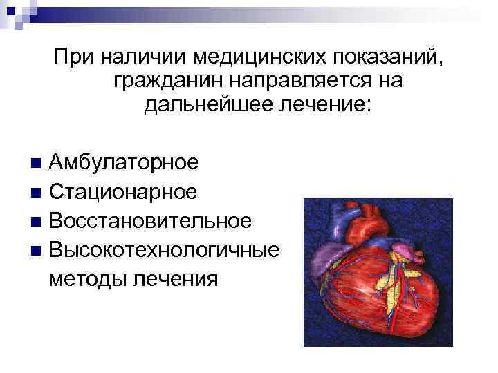 При наличии медицинских показаний, гражданин направляется на дальнейшее лечение: Амбулаторное n Стационарное n Восстановительное