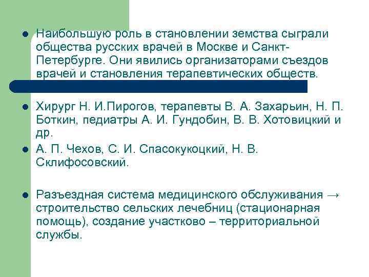 l Наибольшую роль в становлении земства сыграли общества русских врачей в Москве и Санкт.