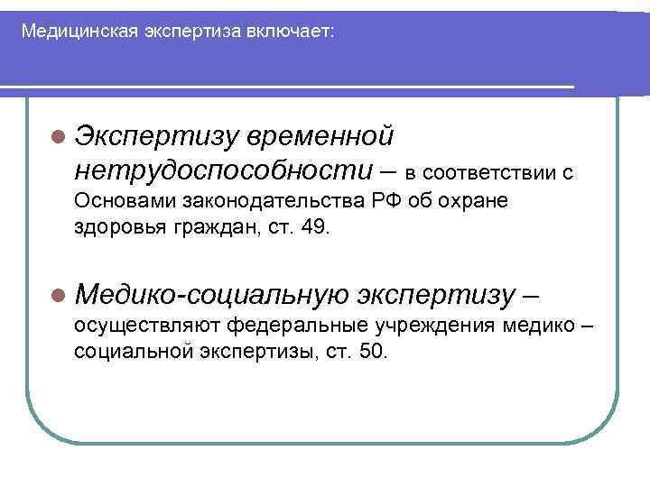 Медицинская экспертиза включает: l Экспертизу временной нетрудоспособности – в соответствии с Основами законодательства РФ