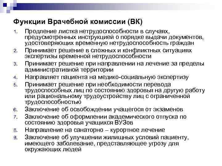 Функции Врачебной комиссии (ВК) 1. 2. 3. 4. 5. 6. 7. 8. 9. Продление