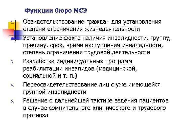 Функции бюро МСЭ 1. 2. 3. 4. 5. Освидетельствование граждан для установления степени ограничения