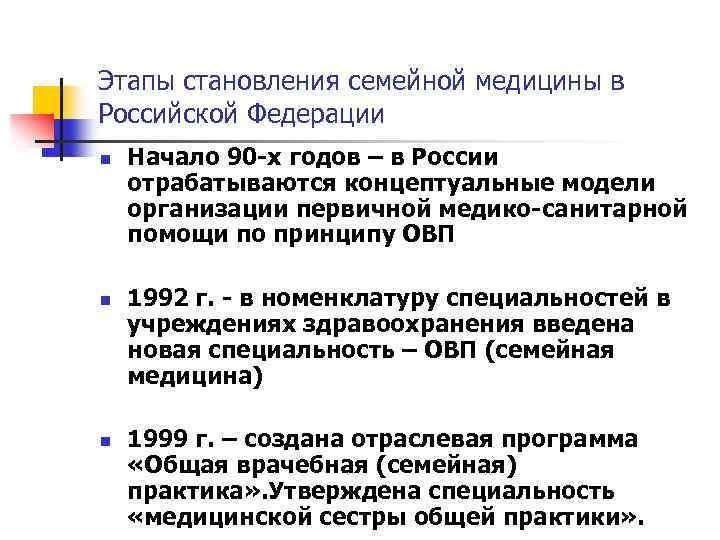 Этапы становления семейной медицины в Российской Федерации n n n Начало 90 -х годов