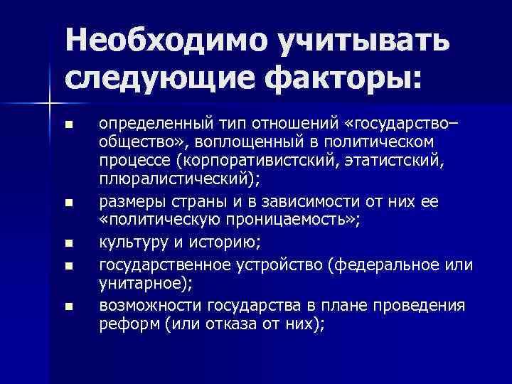Необходимо учитывать следующие факторы: n n n определенный тип отношений «государство– общество» , воплощенный