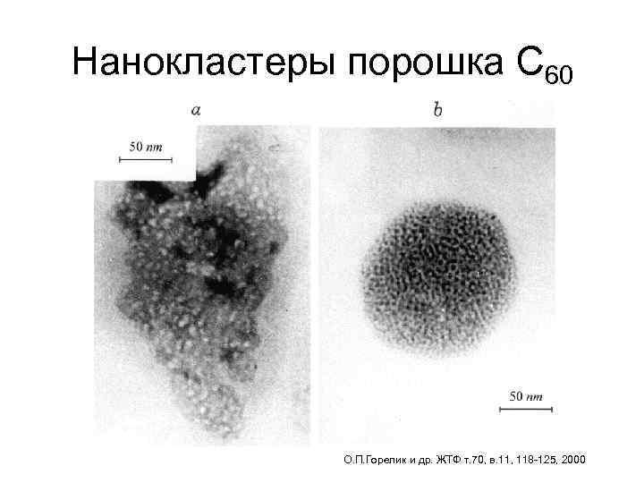 Нанокластеры порошка С 60 О. П. Горелик и др. ЖТФ т. 70, в. 11,