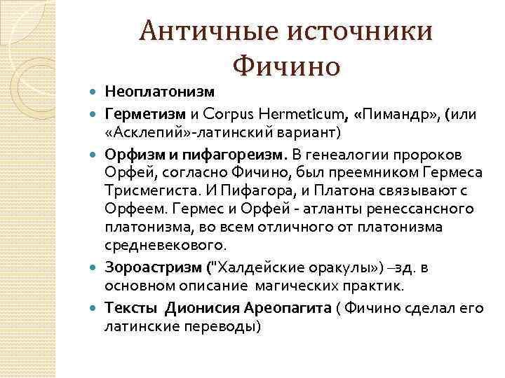 Античные источники Фичино Неоплатонизм Герметизм и Corpus Hermeticum, «Пимандр» , (или «Асклепий» -латинский вариант)