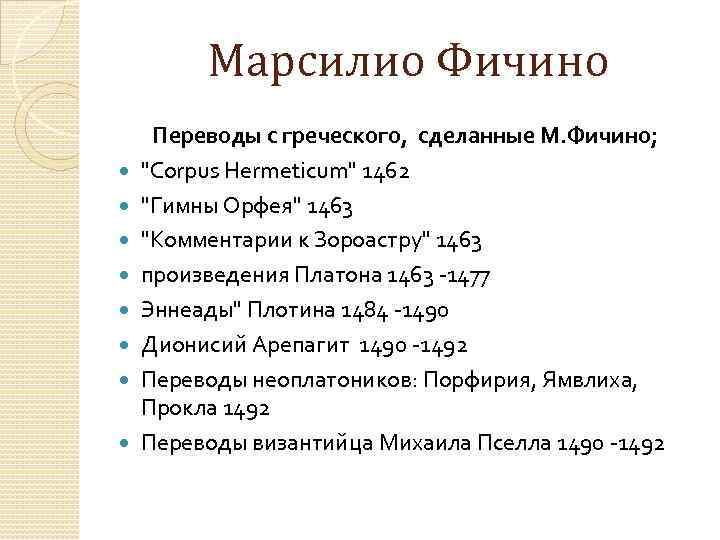 Марсилио Фичино Переводы с греческого, сделанные М. Фичино;