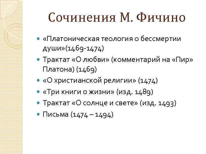 Сочинения М. Фичино «Платоническая теология о бессмертии души» (1469 -1474) Трактат «О любви» (комментарий