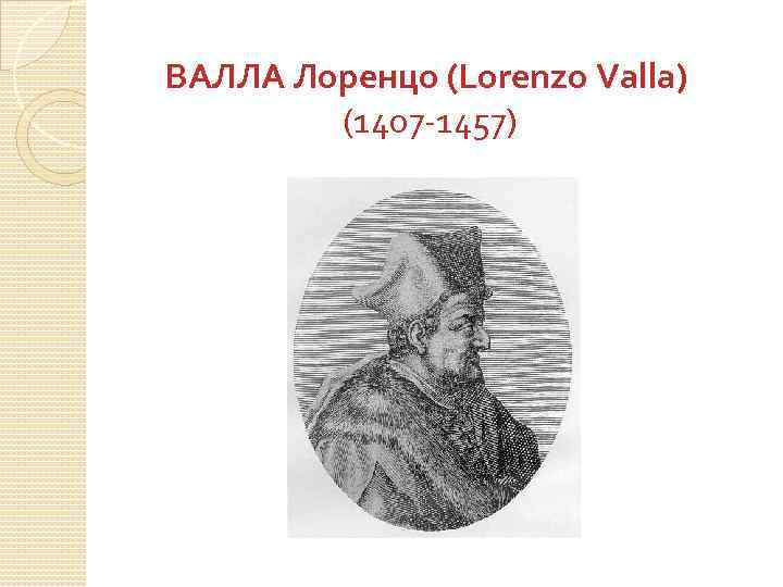 ВАЛЛА Лоренцо (Lorenzo Valla) (1407 -1457)