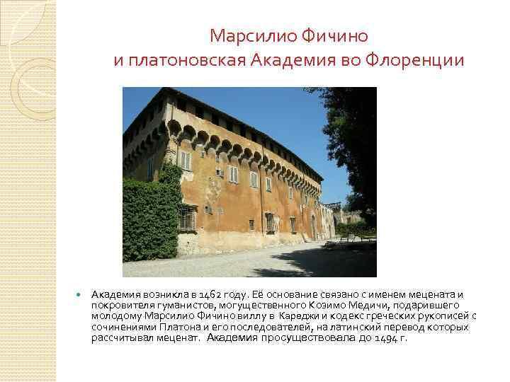 Марсилио Фичино и платоновская Академия во Флоренции Академия возникла в 1462 году. Её основание